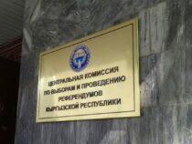 Президент подписал закон о Центризбиркоме
