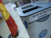 Выборы в местные кенеши перенесут в случае обострения эпидситуации