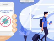 Россия обязала мигрантов из стран ЕАЭС пользоваться приложением «Путешествуй без COVID»
