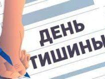 Повторные выборы. 10 июля — «День тишины»
