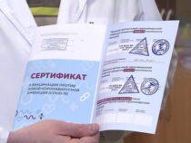 Кыргызстан признает сертификаты вакцинации 20 стран