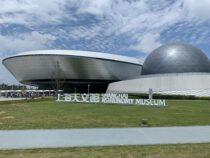 В Шанхае открыли крупнейший в мире астрономический музей