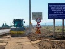 Началась реконструкция автодороги Балыкчи— Барскоон