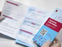 Сертификат о вакцинации можно получить онлайн