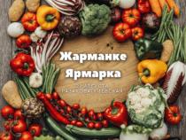 Минсельхоз организует ярмарки в  Бишкеке иОше
