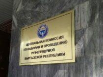 75 партий уведомили ЦИК о намерении участвовать в парламентских выборах