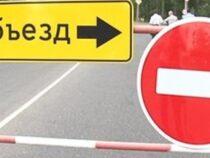 19 сентября некоторые улицы в Бишкеке закроют для проезда