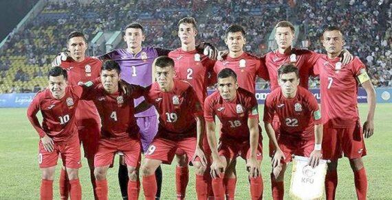 Сборная Кыргызстана по футболу поднялась на три позиции в рейтинге ФИФА