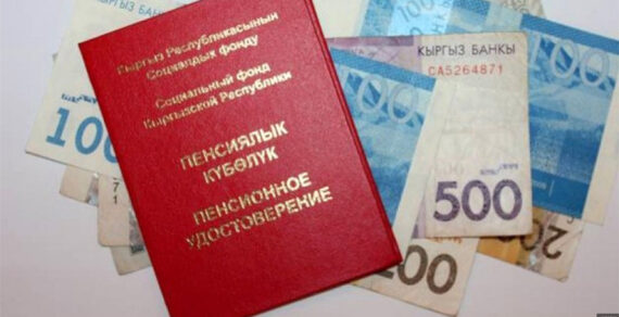 ВКыргызстане с1октября повысятся пенсии