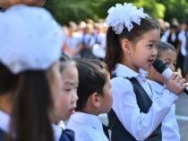 Торжественные линейки пройдут во всех школах Кыргызстана