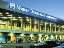 Аэропорт «Манас» частично снял ограничения для провожающих