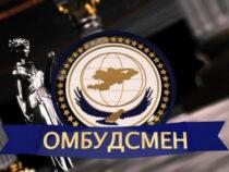 Институт Омбудсмена запускает проект «Караван права»