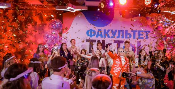 В Киевском университете культуры открылся факультет TikTok
