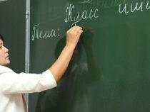 В школах Кыргызстана не хватает 755 учителей