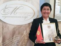 Учитель изКыргызстана стала призером международного конкурса вМинске