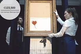 Изрезанную картину Бэнкси продали почти в 20 раз дороже целой
