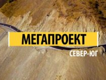 В Кыргызстане готовятся к открытию автодороги «Север-Юг»